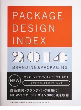 パッケージデザインインデックス ブランディング&パッケージング 2014