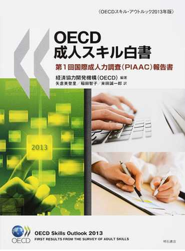 OECD成人スキル白書 第1回国際成人力調査(PIAAC)報告書 OECDスキル・アウトルック2013年版