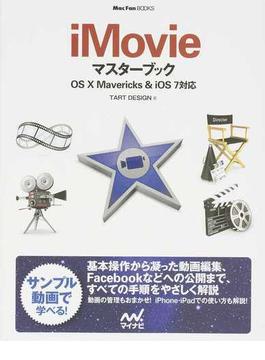 iMovieマスターブック