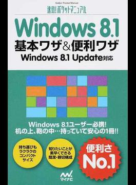 Windows 8.1基本ワザ&便利ワザ Windows 8.1 Update対応
