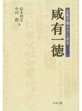 咸有一徳 昌賢学園の全人教育 修訂第2版