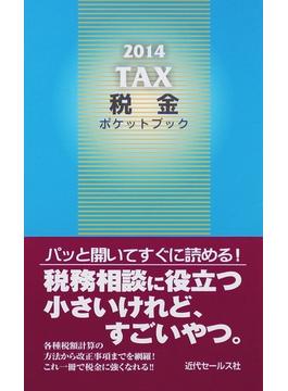 税金ポケットブック 2014