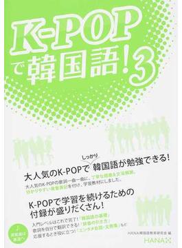 K−POPで韓国語! 3