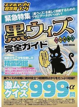スマホアプリ超攻略ブック黒ウィズ完全ガイド特別編集号(EIWA MOOK)