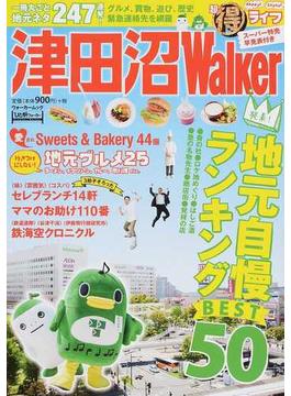 津田沼Walker 超完全保存版(ウォーカームック)