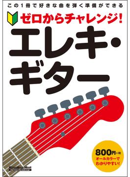 ゼロからチャレンジ!エレキ・ギター この1冊で好きな曲を弾く準備ができる(リットーミュージック・ムック)