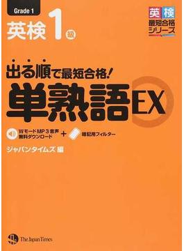 英検1級出る順で最短合格!単熟語EX