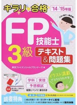 キラリ☆合格FP技能士3級テキスト&問題集 '14−'15年版