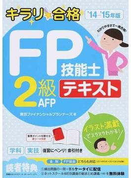キラリ☆合格FP技能士2級AFPテキスト '14−'15年版