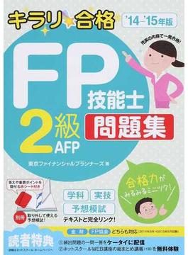 キラリ☆合格FP技能士2級AFP問題集 '14−'15年版