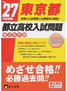 東京都都立高校入試問題 27年度受験