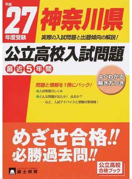 神奈川県公立高校入試問題 27年度受験