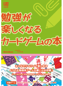 勉強が楽しくなるカードゲームの本