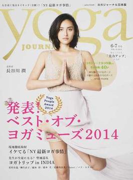 ヨガジャーナル日本版 VOL.35 発表!ベスト・オブ・ヨガミューズ2014(saita mook)