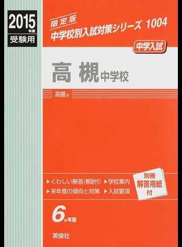 高槻中学校 中学入試 2015年度受験用