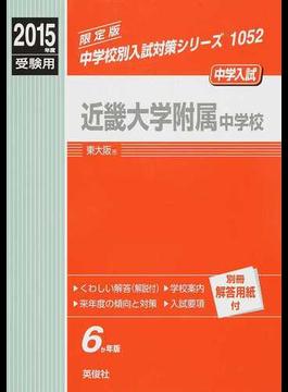 近畿大学附属中学校 中学入試 2015年度受験用