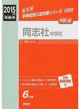 同志社中学校 中学入試 2015年度受験用