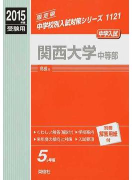 関西大学中等部 中学入試 2015年度受験用