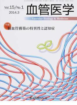血管医学 Vol.15/No.1(2014.3) 特集脳血管構築の特異性と認知症