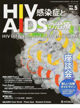 HIV感染症とAIDSの治療 VOL.5 No.1(2014) 座談会新しい治療ガイドライン−HIV初感染・妊婦の治療,職業的HIV曝露時の感染予防も含めて−