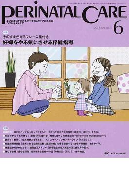 ペリネイタルケア よいお産にかかわるすべてのスタッフのために vol.33−6(2014June) 特集妊婦をやる気にさせる保健指導