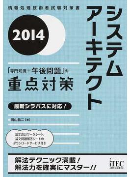 システムアーキテクト「専門知識+午後問題」の重点対策 2014