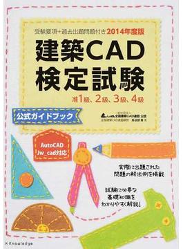 建築CAD検定試験公式ガイドブック 2014年度版