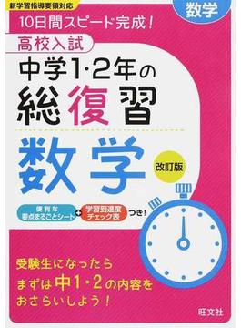 高校入試中学1・2年の総復習数学 10日間スピード完成! 改訂版