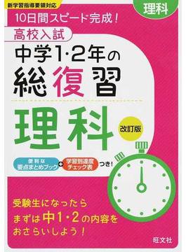 高校入試中学1・2年の総復習理科 10日間スピード完成! 改訂版