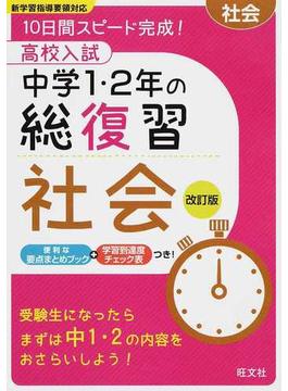 高校入試中学1・2年の総復習社会 10日間スピード完成! 改訂版