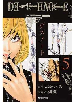 デスノート 5(集英社文庫コミック版)