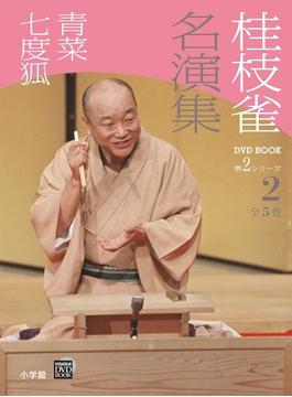 桂枝雀名演集 第2シリーズ2 青菜 七度狐