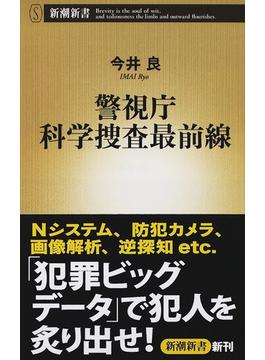 警視庁科学捜査最前線(新潮新書)