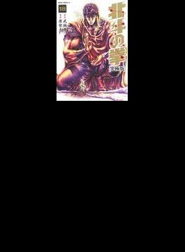 北斗の拳 18 究極版 (ゼノンコミックスDX)