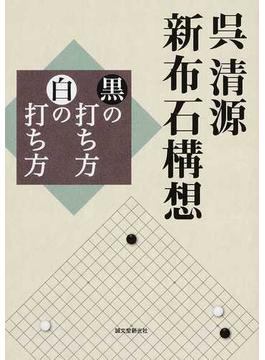 呉清源新布石構想 黒の打ち方白の打ち方