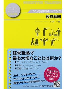 経営戦略(PHPビジネス新書)