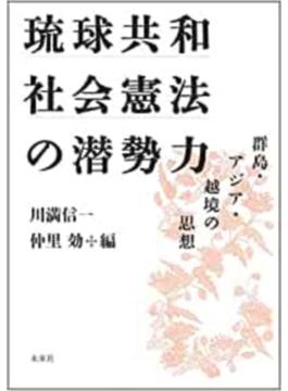 琉球共和社会憲法の潜勢力 群島・アジア・越境の思想
