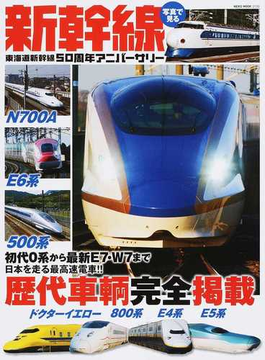 写真で見る新幹線 東海道新幹線50周年アニバーサリー 歴代車輌完全掲載(NEKO MOOK)