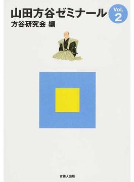 山田方谷ゼミナール Vol.2