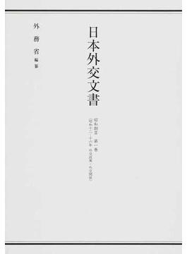 日本外交文書 昭和期3第1巻 昭和十二−十六年外交政策・外交関係