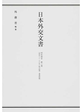 日本外交文書 昭和期3第2巻 昭和十二−十六年欧州政情・通商問題