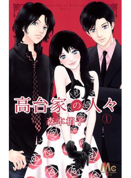 高台家の人々(マーガレットコミックス) 5巻セット(マーガレットコミックス)