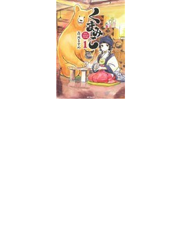 くまみこ(MFコミックス) 8巻セット