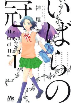 いばらの冠(マーガレットコミックス) 2巻セット(マーガレットコミックス)