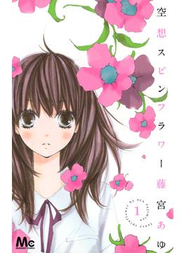 空想スピンフラワー(マーガレットコミックス) 3巻セット(マーガレットコミックス)