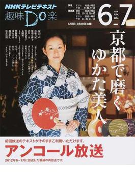 京都で磨くゆかた美人(NHKテレビテキスト)
