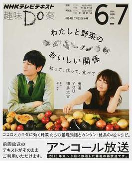 わたしと野菜のおいしい関係 知って、作って、食べて(NHKテレビテキスト)