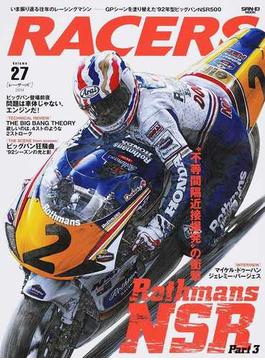 RACERS Vol.27(2014) GPシーンを塗り替えた'92年型ビッグバンNSR500(サンエイムック)