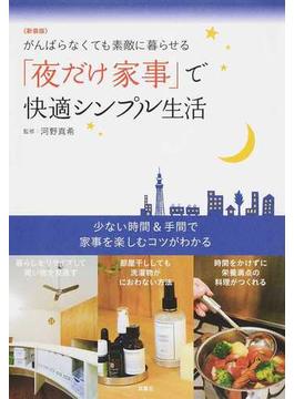 「夜だけ家事」で快適シンプル生活 がんばらなくても素敵に暮らせる 新装版