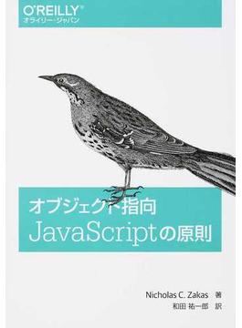 オブジェクト指向JavaScriptの原則